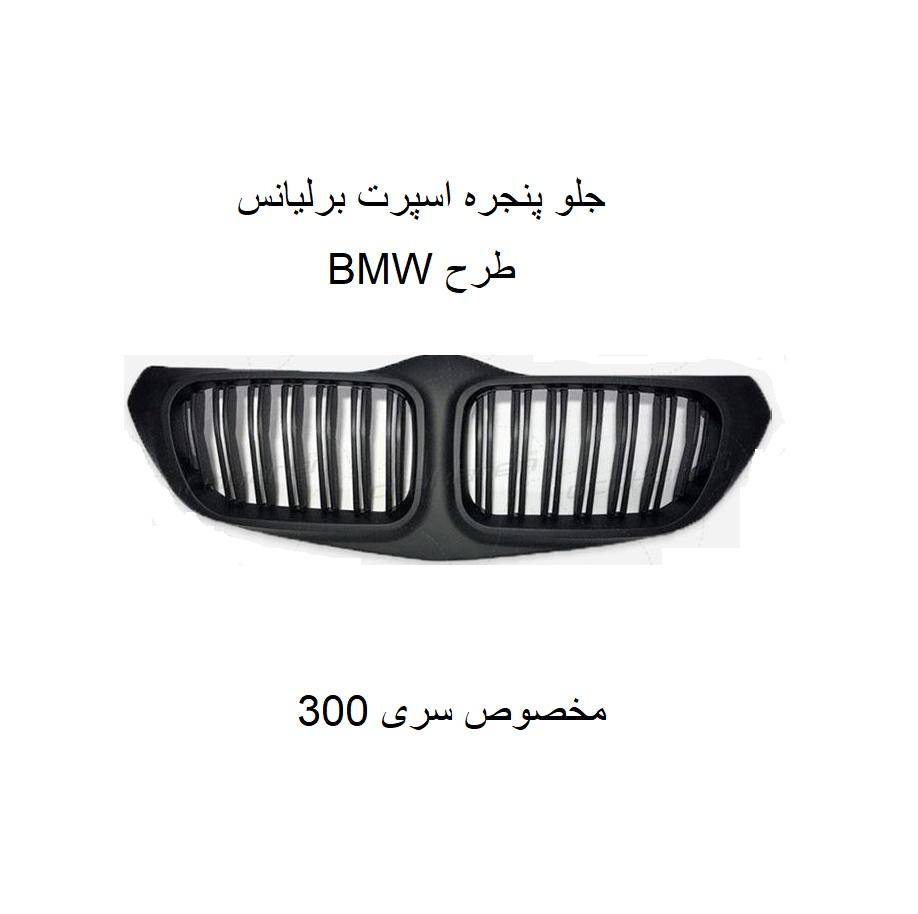 جلو پنجره سری BMW